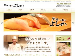 『鮨家よしの』ホームページOPEN