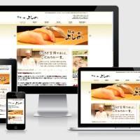 鮨家よしのホームページはマルチデバイス対応!