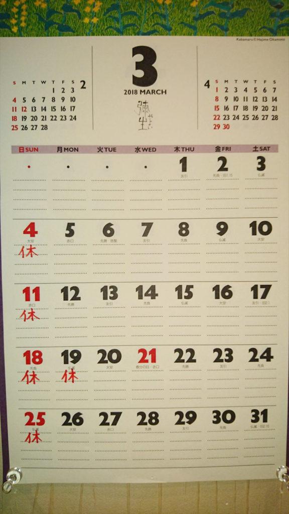 営業カレンダー(2018年3月)