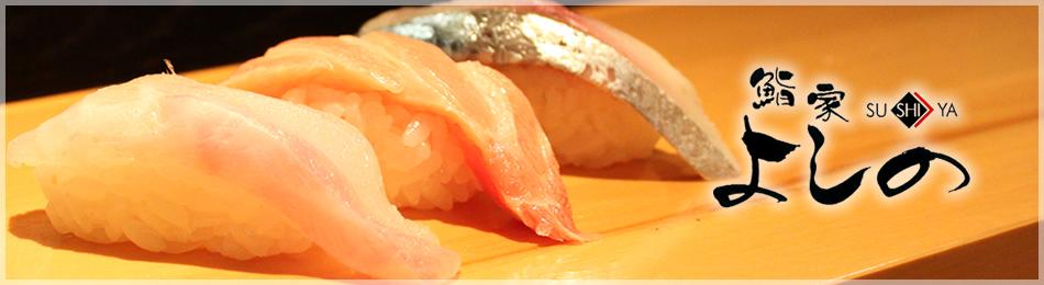 天文館で握り寿司を食べるなら、是非『鮨家よしの』へ